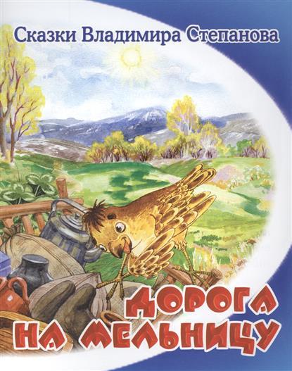 Степанов В. Дорога на мельницу