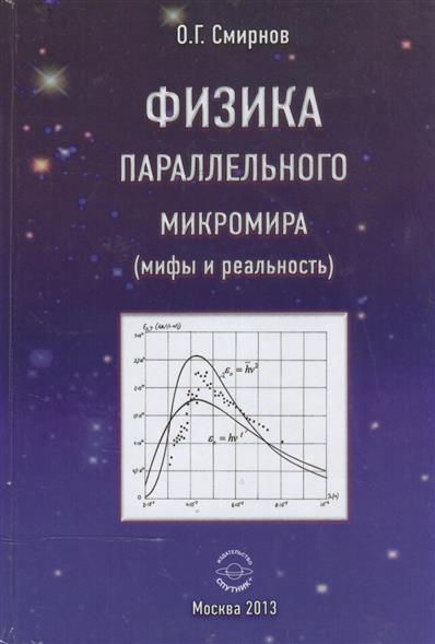 Смирнов О. Физика параллельного микромира (мифы и реальность) ISBN: 9785997323547
