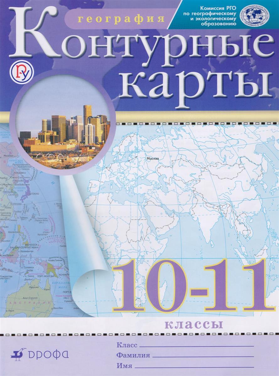 Приваловский А. (ред.) География. 10-11 классы. Контурные карты