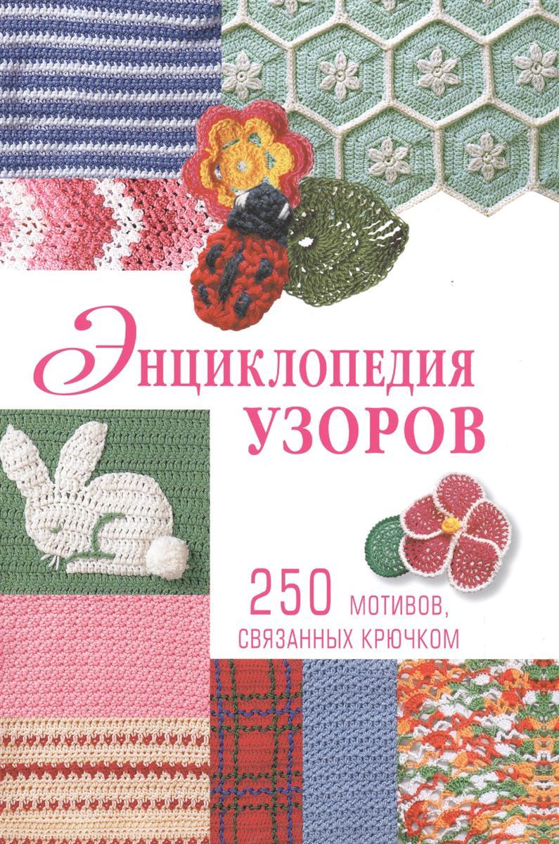 Зуевская Е. (ред.) Энциклопедия узоров. 250 мотивов, связанных крючком