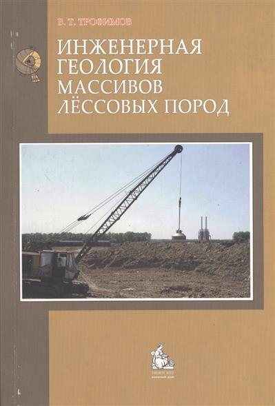 Инженерная геология массивов лессовых пород. Учебное пособие