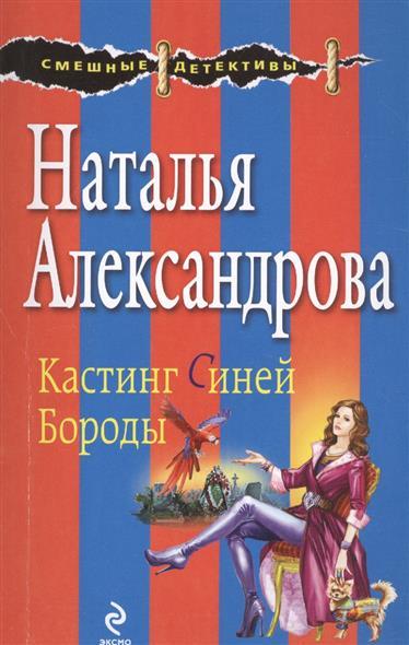 Александрова Н. Кастинг Синей Бороды ISBN: 9785699778393 цена