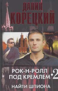 Корецкий Д. Рок-н-ролл под Кремлем Кн.2 Найти шпиона ник рок н ролл дежурный по небу dvd