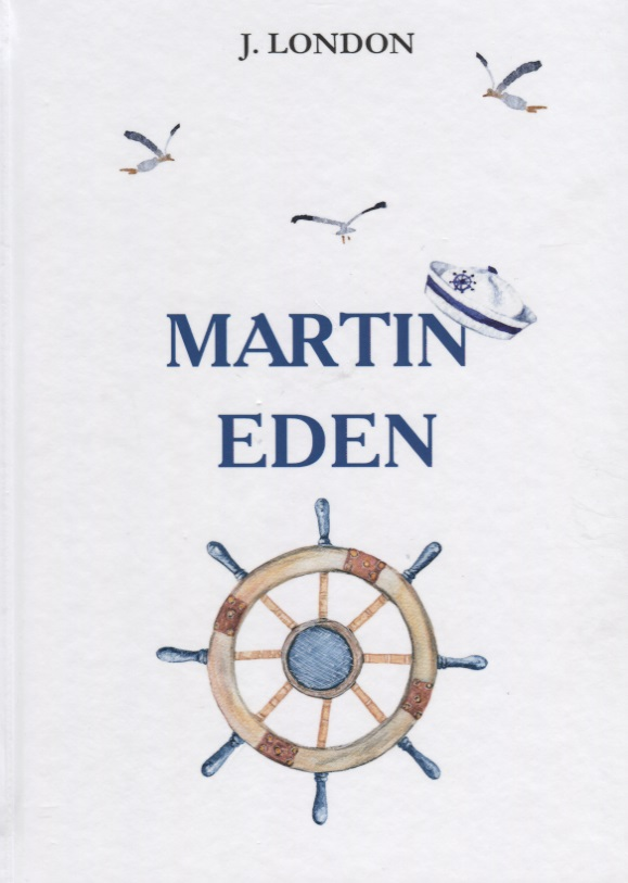 London J. Martin Eden (книга на английском языке) this other eden