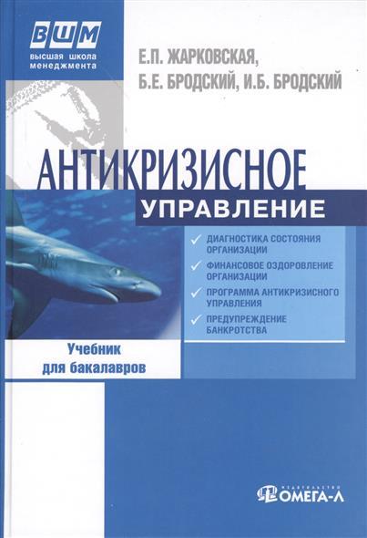 Жарковская Е.: Антикризисное управление. Учебник для бакалавров. 8-е издание, переработанное