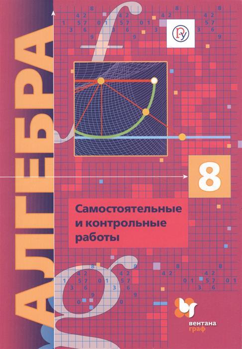 Мерзляк А., Полонский В., Рабинович Е., Якир М. Алгебра. 8 класс. Самостоятельные и контрольные работы bootstrap