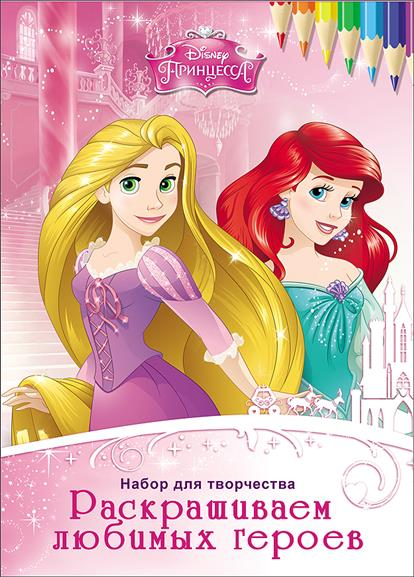 Disney. Набор для творчества Раскрашиваем любимых героев (Принцессы) наборы для творчества disney набор для творчества принцессы