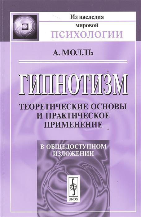 Молль А. Гипнотизм. Теоретические основы и практическое применение. В общедоступном изложении fanta груша напиток сильногазированный 1 5 л