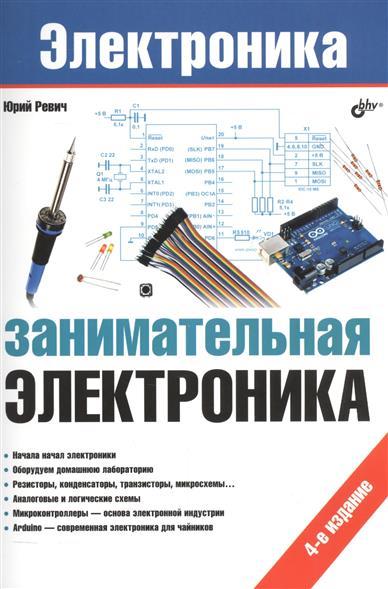 Занимательная электроника