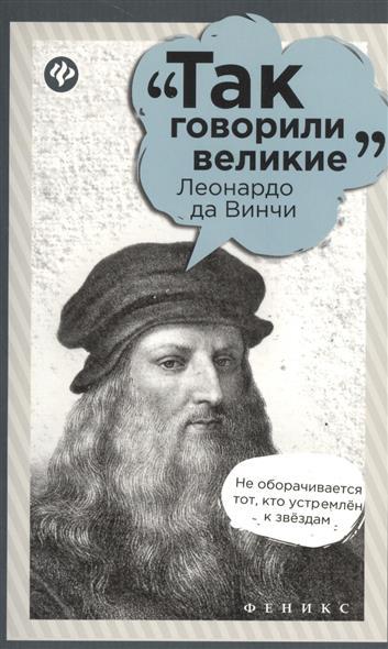 Сычева М. (авт.-сост.) Леонардо да Винчи сычева м сост так говорил антон чехов