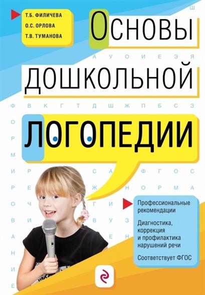 Основы дошкольной логопедии. Профессиональные рекомендации. Диагностика, коррекция и профилактика нарушений речи. Соответствует ФГОС