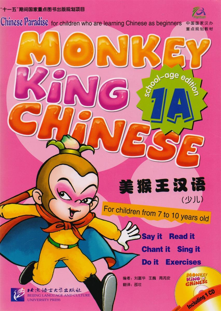 Liu Fuhua, Wang Wei, Zhou Ruia Monkey King Chinese 1A / Учим китайский с королем обезьян. Часть 1A (+CD) (книга на китайском и английском языках) yamin ma easy steps to chinese 1 wb легкие шаги к китайскому часть 1 рабочая тетрадь на китайском и английском языках