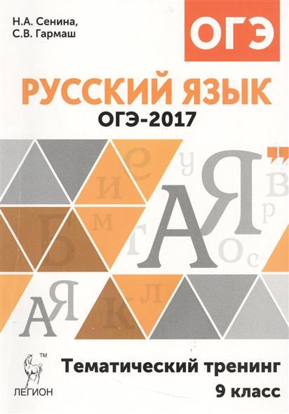 Сенина Н.: ОГЭ-2017. Русский язык. 9 класс. Тематический тренинг. Учебно-методическое пособие