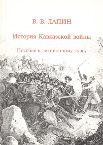 История Кавказской войны. Пособие к лекционному курсу
