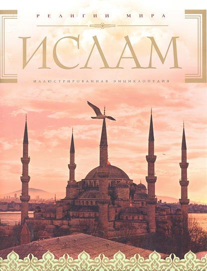 Ислам. Иллюстрированная энциклопедия с CD
