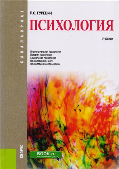 Гуревич П. Психология. Учебник учебники феникс медицинская психология учебник