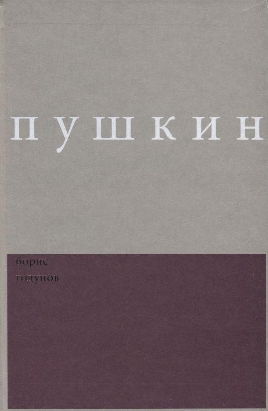 Пушкин А. Борис Годунов. Сочинения пушкин борис годунов