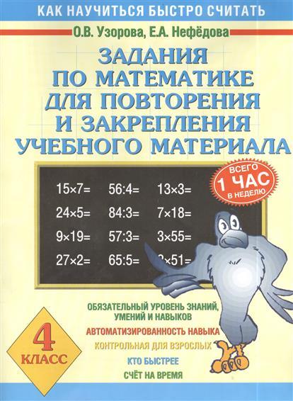 Узорова О.: Задания по математике для повторения и закрепления учебного материала. 4 класс