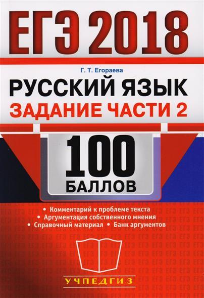 Егораева Г. ЕГЭ 100 баллов. Русский язык. Задание части 2 ISBN: 9785906976413 егораева г егэ русский язык задачник