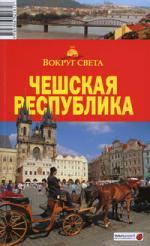 Кусый И. (ред) Путеодитель