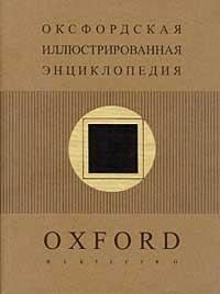 Оксфордовская илл. энц. т.5 Искусство