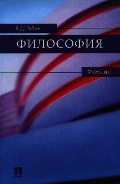 Губин В. Философия. Учебник губин в основы философии губин