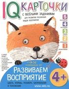 IQ-карточки с веселыми заданиями. Развиваем восприятие. 4 года