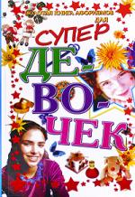 Шлопак Т. Золотая книга афоризмов для супердевочек золотая книга для девочек