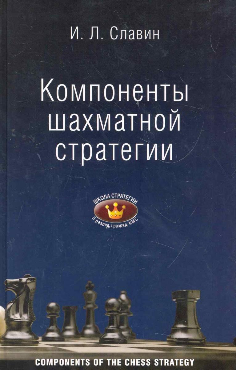 Славин И. Компоненты шахматной стратегии 2 1 разряды КМС ISBN: 9785858796787 и л славин компоненты шахматной стратегии