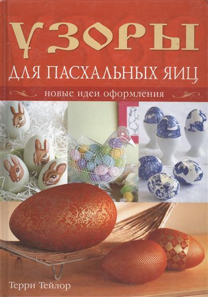 Тейлор Т. Узоры для пасхальных яиц Новые идеи оформления