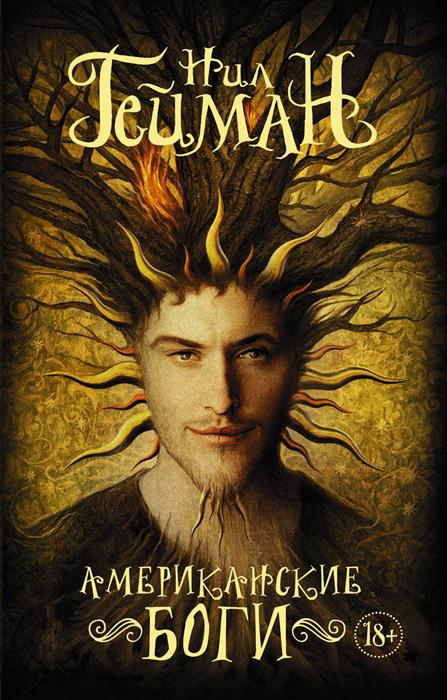 Гейман Н. Американские боги гейман н скандинавские боги