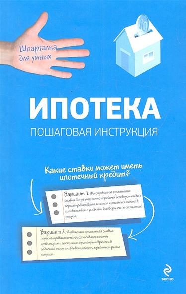 Ипотека Пошаговая инструкция по оформлению и получению