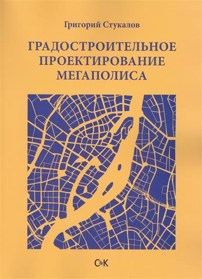 Градостроительное проектирование мегаполиса. Монография