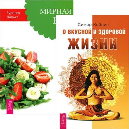 Дальке Р., Коблин С. О вкусной и здоровой жизни. Мирная еда (комплект из 2 книг) дело всей жизни комплект из 2 книг