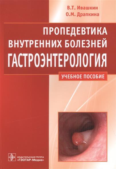 Ивашкин В., Драпкина О. Пропедевтика внутренних болезней. Гастроэнтерология. Учебное пособие цена