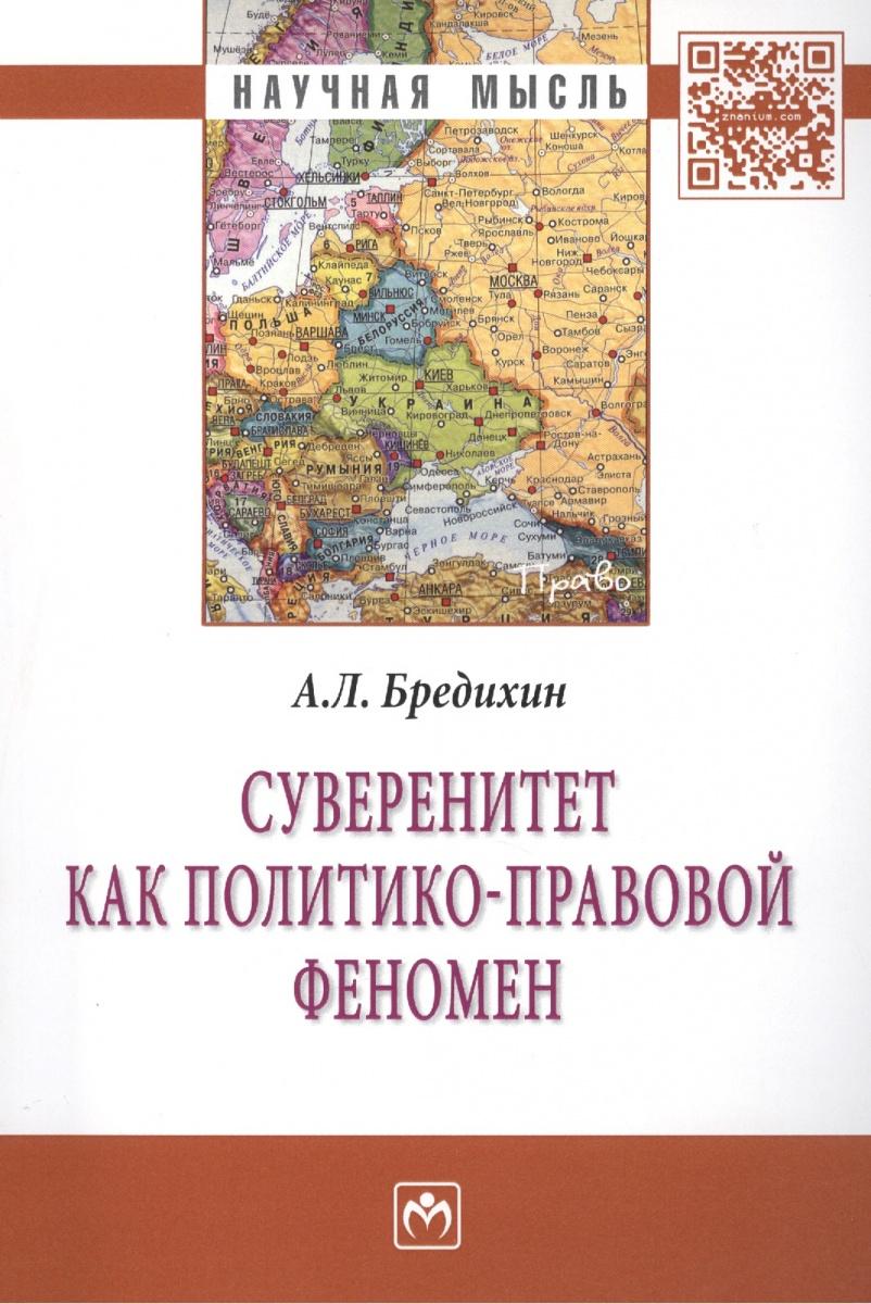 Бредихин А. Суверенитет как политико-правовой феномен: Монография