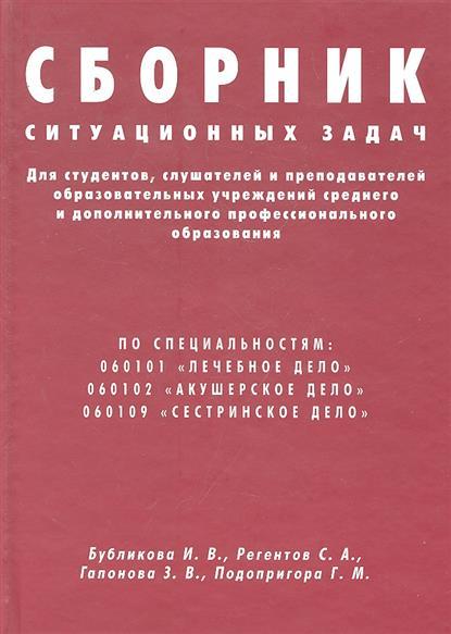 Бубликова И., Регентов С. и др. Сборник ситуационных задач для студентов...