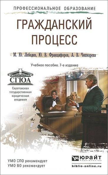 Гражданский процесс. Учебное пособие для СПО и прикладного бакалавриата. 7-е издание, переработанное и дополненное