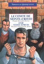 Кумлева Т. Граф Монте-Кристо книги эксмо граф монте кристо том 2