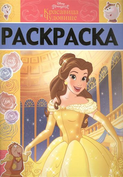 Пименова Т. (ред.) Раскраска-люкс № РЛ 1708 (Красавица и Чудовище) красавица и чудовище dvd книга