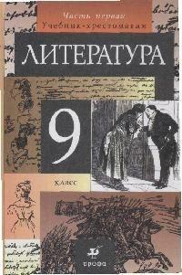 Литература 9 кл Ч.1 Учебник-хрестоматия