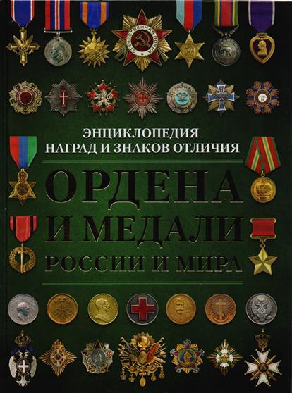 Волковский Н. Ордена и медали мира цена 2017