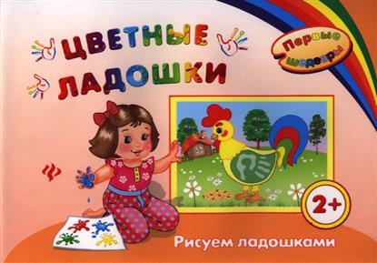 Ефимова И. Цветные ладошки. Рисуем ладошками