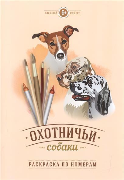 Охотничьи собаки. Раскраски по номерам раскраски по номерам санкт петербург