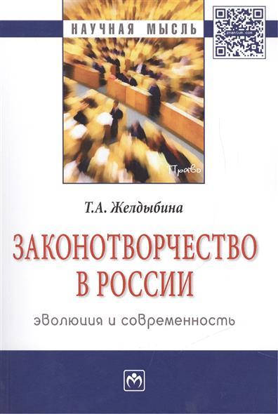 Желдыбина Т. Законотворчество в России: эволюция и современность. Монография