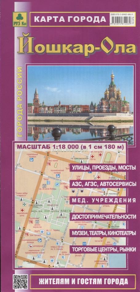 Йошкар-Ола. Карта города. Масштаб 1:18000 (в 1 см 180 м) 21102 3840025 03 в йошкар оле