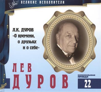 Великие исполнители. Том 22. Лев Дуров (р. 1931). (+аудиокнига CD