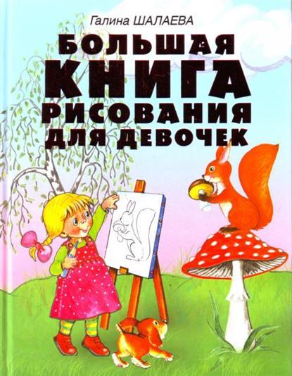 Шалаева Г. Большая книга рисования для девочек миллер а винтаж большая книга рисования и дизайна