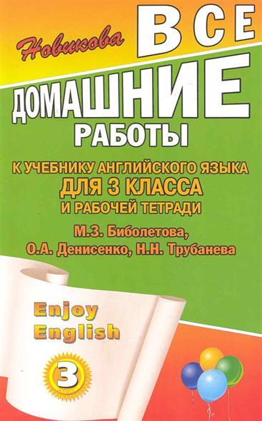 Все домашние работы к учеб. англ. яз. для 3 кл и Р/т Enjoy English