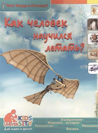 Евстигнеев А., Ященко А. Как человек научился летать?